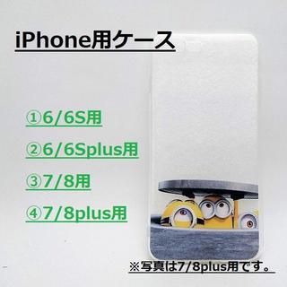 ミニオン - 「ミニオンソフトケース」iPhone用各種~マンホール~