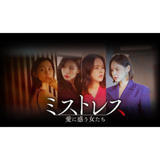 ◆ミストレス~愛に惑う女たち◇韓ドラ 新作