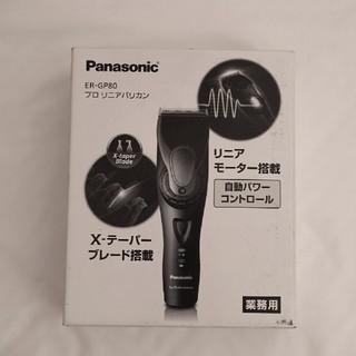 パナソニック(Panasonic)のPanasonic ER-GP80-K リニアバリカン  (その他)