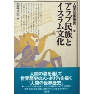 『アラブ民族とイスラム文化』(人間の世界歴史 9)  矢島文夫 ※イスラム教