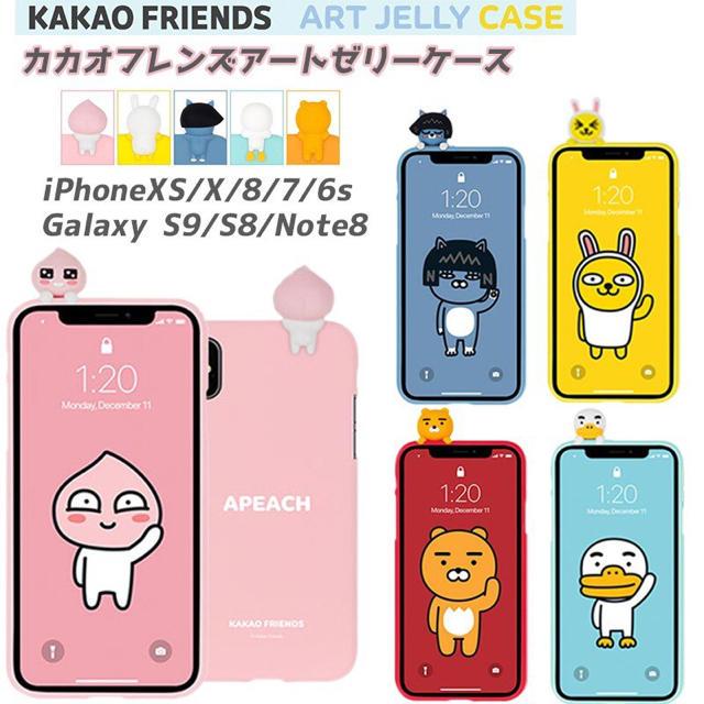 カカオフレンズ フィギュア iPhone Galaxy ケース カバー スマホの通販 by Audrey's shop|ラクマ