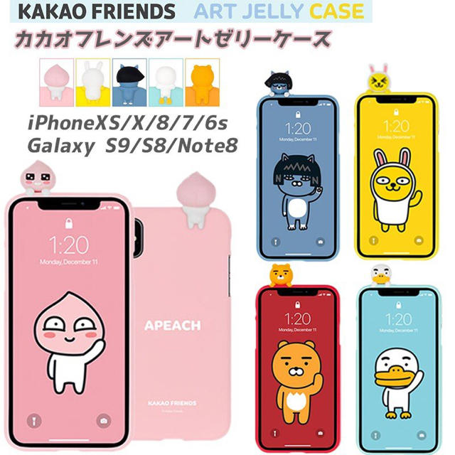 iphone 8 ケース ロフト 、 カカオフレンズ フィギュア iPhone Galaxy ケース カバー スマホの通販 by Audrey's shop|ラクマ