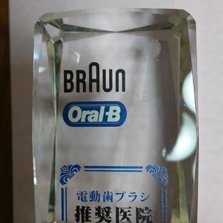 BRAUN - 【激レア】ブラウンオーラルB 公式認定推薦医院 クリスタル記念品