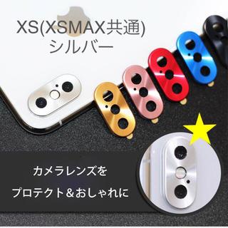 アイフォーン(iPhone)のiphone XS シルバー レンズ保護 スマホアクセサリー カメラ保護(その他)