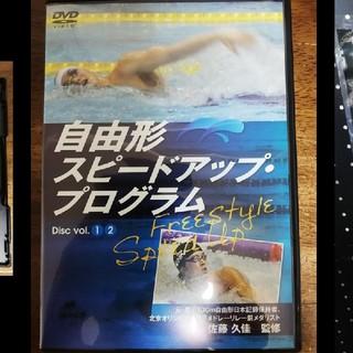 自由形スピードアッププログラム 水泳 競泳 佐藤久佳 クロール