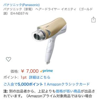 パナソニック(Panasonic)のPanasonic EH-NE67(ドライヤー)