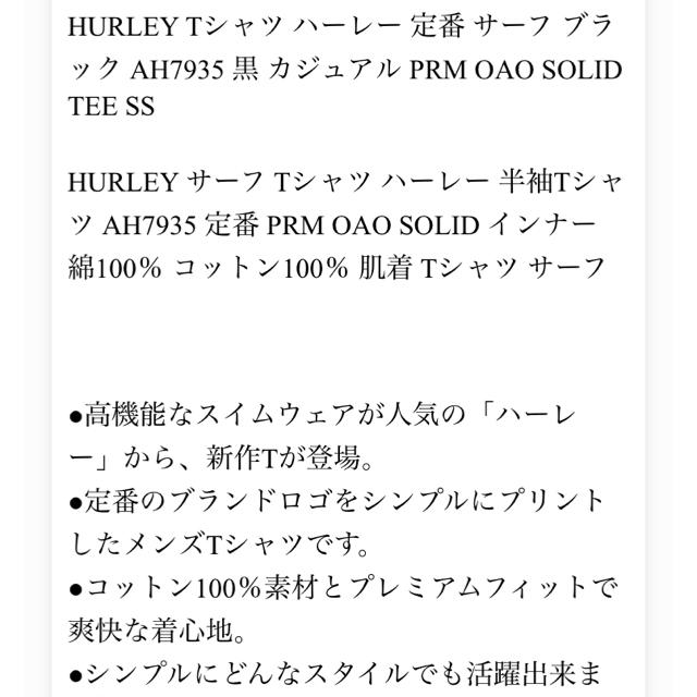 Hurley(ハーレー)のHurley Tシャツ サイズ M メンズのトップス(Tシャツ/カットソー(半袖/袖なし))の商品写真