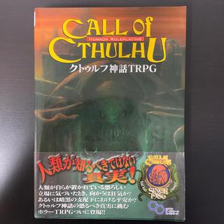 角川書店 - CALL OF CTHULHU クトゥルフ神話TRPG