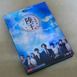 【陸王】DVD-BOX・役所广司/山崎贤人/新品未開封・3枚