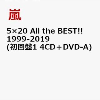 嵐 - 嵐ベストアルバム