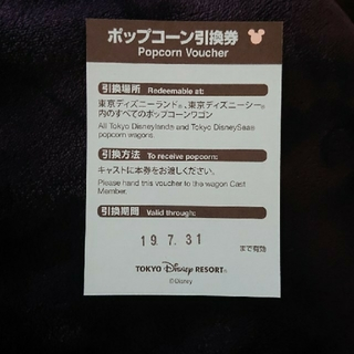 Disney - 東京ディズニーリゾート ポップコーンチケット 引き換え券