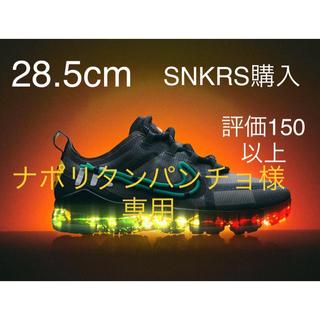 ナイキ(NIKE)のCPFM NIKE VAPOR MAX カクタス ナイキ ヴェイパーマックス(スニーカー)