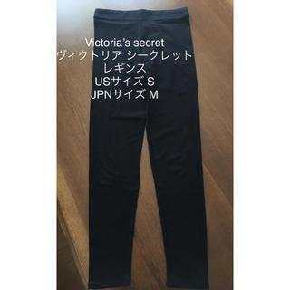 ヴィクトリアズシークレット(Victoria's Secret)のアメリカ購入 Victoria's Secret レギンス ブラック M(レギンス/スパッツ)
