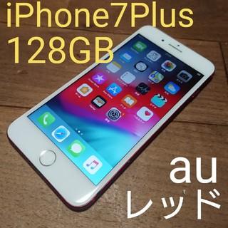 iPhone - 完動品液晶無傷iPhone7Plus本体128GBレッドau送料込
