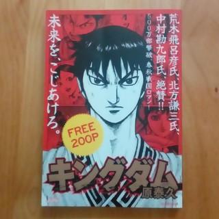 漫画 キングダム free 200p 非売品