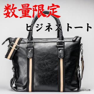 ❤️レザートートバック ❤️メンズ 通勤 ビジネスカジュアル 新品❣️(ビジネスバッグ)
