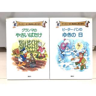 講談社 - ディズニー絵本 2冊セット