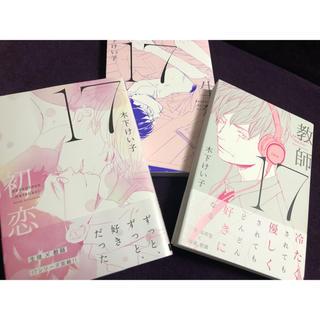木下けい子 17 全3巻 教師/生徒/初恋 BL