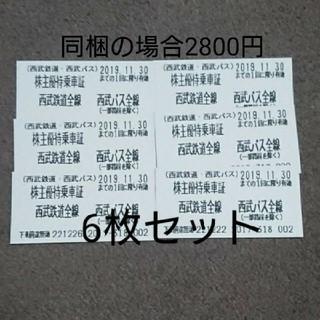 西武株主乗車券☆6枚( 同梱の場合2800円)