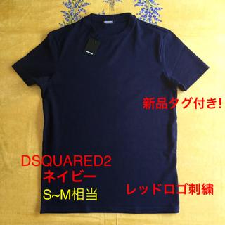DSQUARED2 - レア新品タグ付 DSQUARED2~ディースクエアード ネイビー レッド刺繍