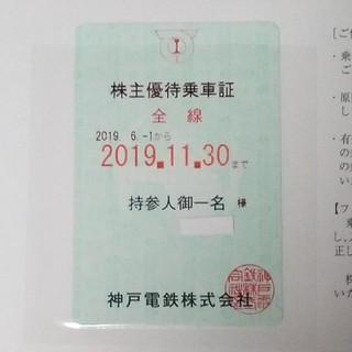 神戸電鉄 株主優待乗車証 2019年11月30日まで