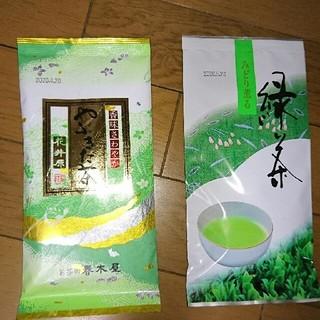 お茶っ葉   煎茶(緑茶) 2袋