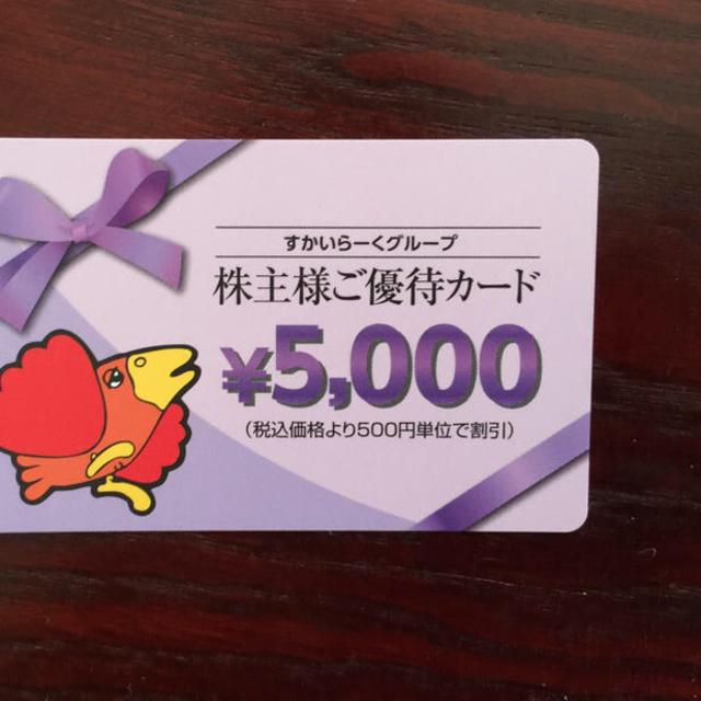 すかいらーく株主優待カード 5千円分食事券  チケットの優待券/割引券(レストラン/食事券)の商品写真