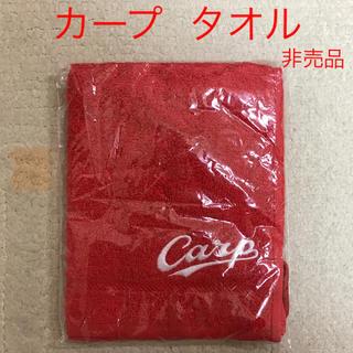 広島東洋カープ - カープ  タオル  ループ付き  非売品