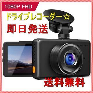 ドライブレコーダー 1080P Full HD★1200万画素  170度広角