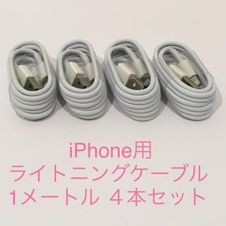 iPhone -  iPhone ライトニングケーブル 1m 4本セット