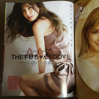AAA - 激レア美の秘訣AAA宇野実彩子さんJJ7月号切り抜き5枚