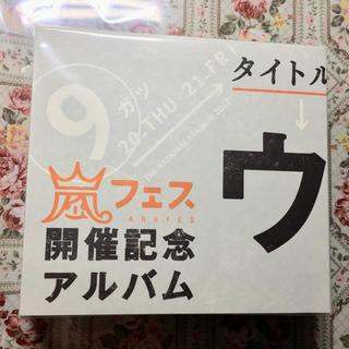 嵐 - 嵐フェス開催記念アルバム