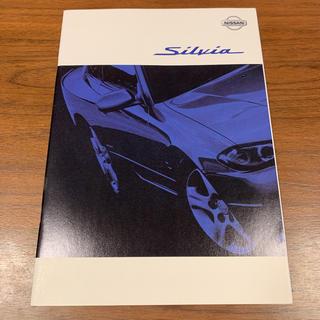 ニッサン(日産)のS15 Silvia カタログ(カタログ/マニュアル)