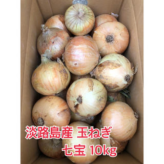 淡路島 玉ねぎ 七宝 10kg