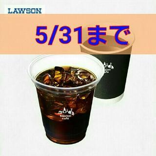 3杯★ ポイント消化 ★ LAWSON マチカフェ コーヒー 引換券
