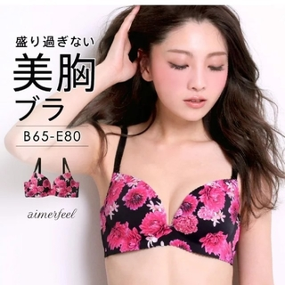 エメフィール(aimer feel)のエメフィール B70 ブラック×花柄 盛りブラ ブラショーツ セット(ブラ&ショーツセット)