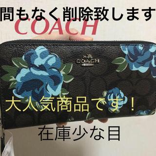 コーチ(COACH)のコーチ 長財布 新品 F39189 大人気のお品です!(長財布)