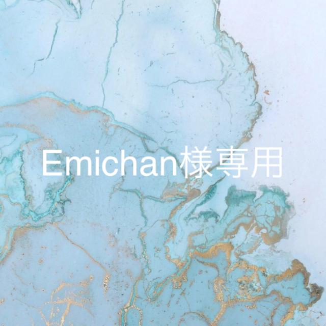 Emichan様専用の通販 by azuazu's shop|ラクマ