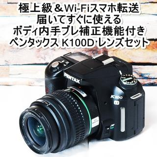 PENTAX - ★極上級&Wi-Fiスマホ転送&初めての一眼レフに★ペンタックス K100D