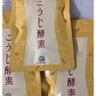 こうじ酵素 悠悠館【3袋】