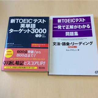 新TOEICテスト英単語ターゲット3000一発で正解がわかる問題集 文法語彙♦️