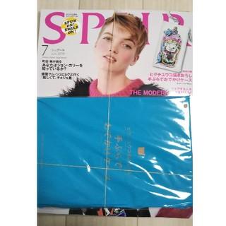 集英社 - SPUR7月号/付録付き