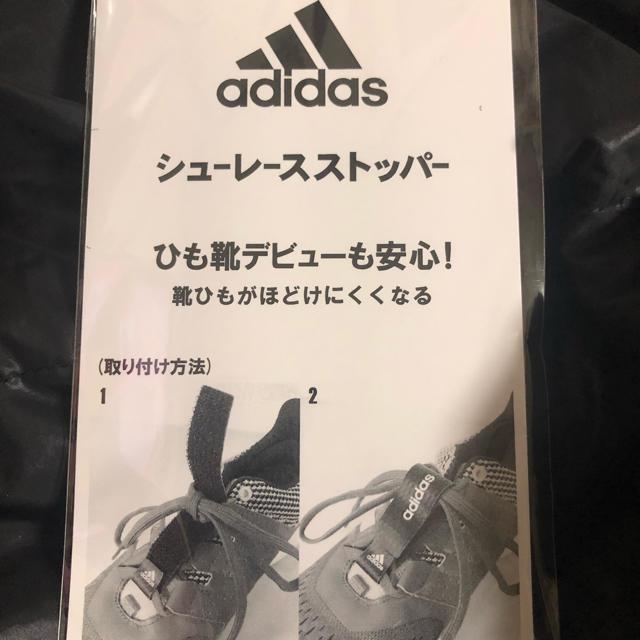 adidas(アディダス)のadidas アディダス シューレースストッパー 靴紐止め 新品未使用  スポーツ/アウトドアのサッカー/フットサル(シューズ)の商品写真
