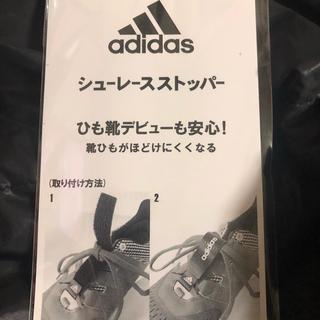アディダス(adidas)のadidas アディダス シューレースストッパー 靴紐止め 新品未使用 (シューズ)