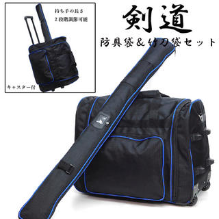送料無料 剣道 防具袋 竹刀袋 セット 3way キャリーバッグ 新品 ブルー