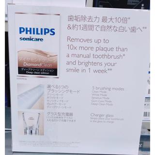 PHILIPS - フィリップス 電動歯ブラシ ソニッケアー   HX9399/36   新品