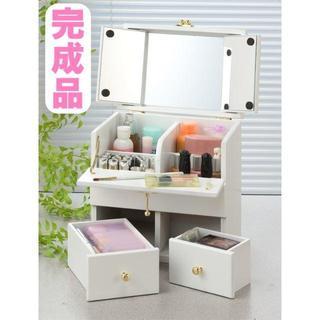 完成品 三面鏡 コンパクトメイクボックス ホワイト