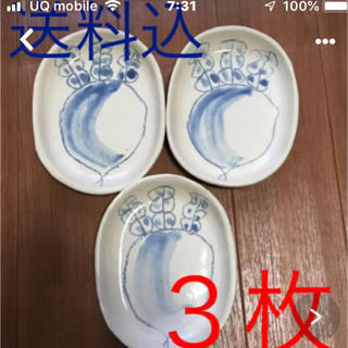 お皿  3枚