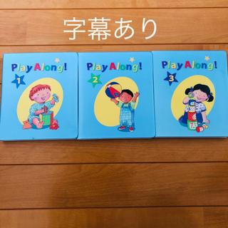 Disney - 【字幕あり】DWE プレイアロング