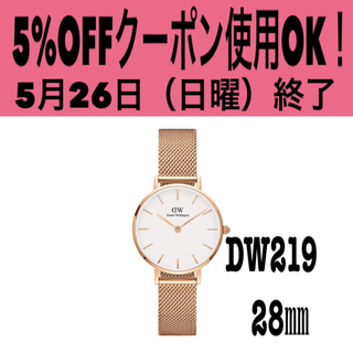 Daniel Wellington - 【28㎜】ダニエル ウェリントン腕時計DW00100219《3年保証付》